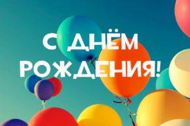 День рождения — 5% скидка